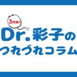 鎌倉市衛生時報寄稿「長引く鼻かぜは、かぜじゃないかも!?」